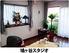 鳩ヶ谷スタジオ