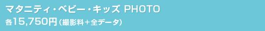 マタニティ・ベビー・キッズ PHOTO 各15,750円(撮影料+全データ)