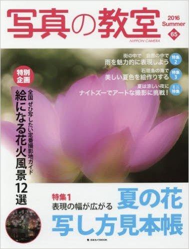 syashinnokyousitu65